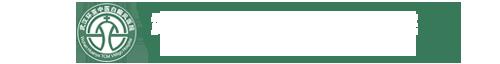 武汉白癜风医院[治疗中心]武汉治疗白癜风、白斑最好的医院_武汉白癜风专科医院_湖北武汉环亚白癜风医院